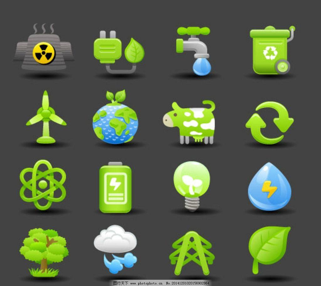 汽车 生态标志 自然环保