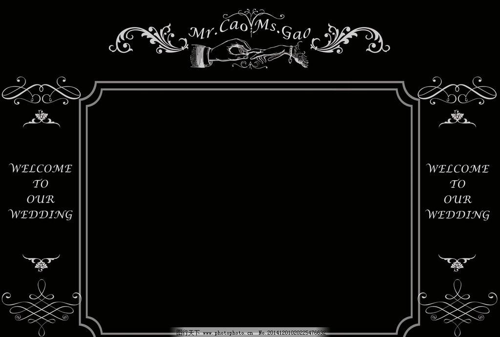 黑板 小清新 婚礼 签名墙 合影墙 花纹 边框 设计 底纹边框 背景底纹