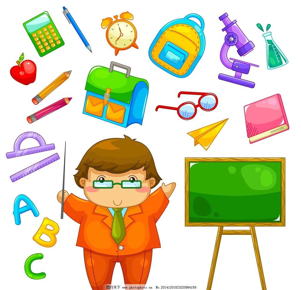 卡通素材 可爱 卡通 手绘 老师 教师 学习用品 学生 卡通插画 可爱