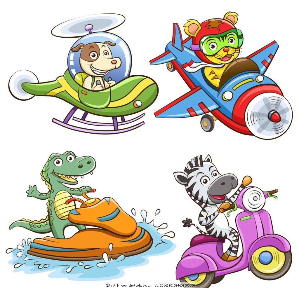 卡通动物 可爱 手绘 斑马 鳄鱼 交通工具 飞机 老虎 小狗 卡通设计