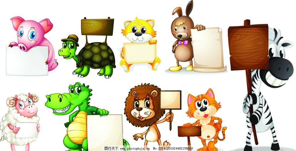 广告牌 空白广告板 卡通动物 鳄鱼 猪 狮子 斑马 河马 矢量 eps 设计