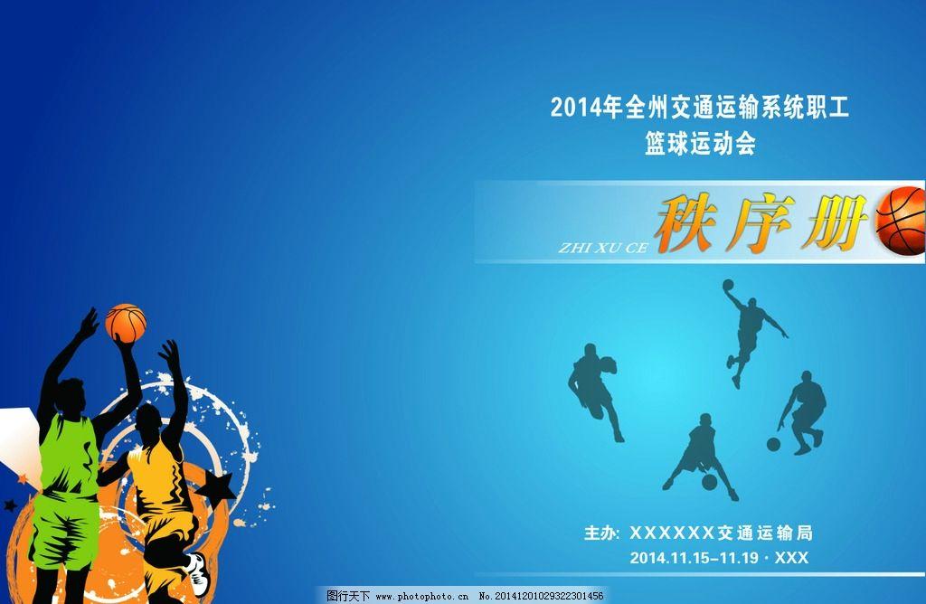 篮球 运动会      体育 设计 底纹 人物 秩序册  设计 广告设计 画册
