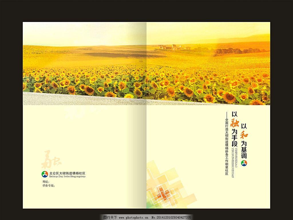 画册封面 杂志封面 画册 宣传册 宣传册封面 美术书籍 封面设计 花开