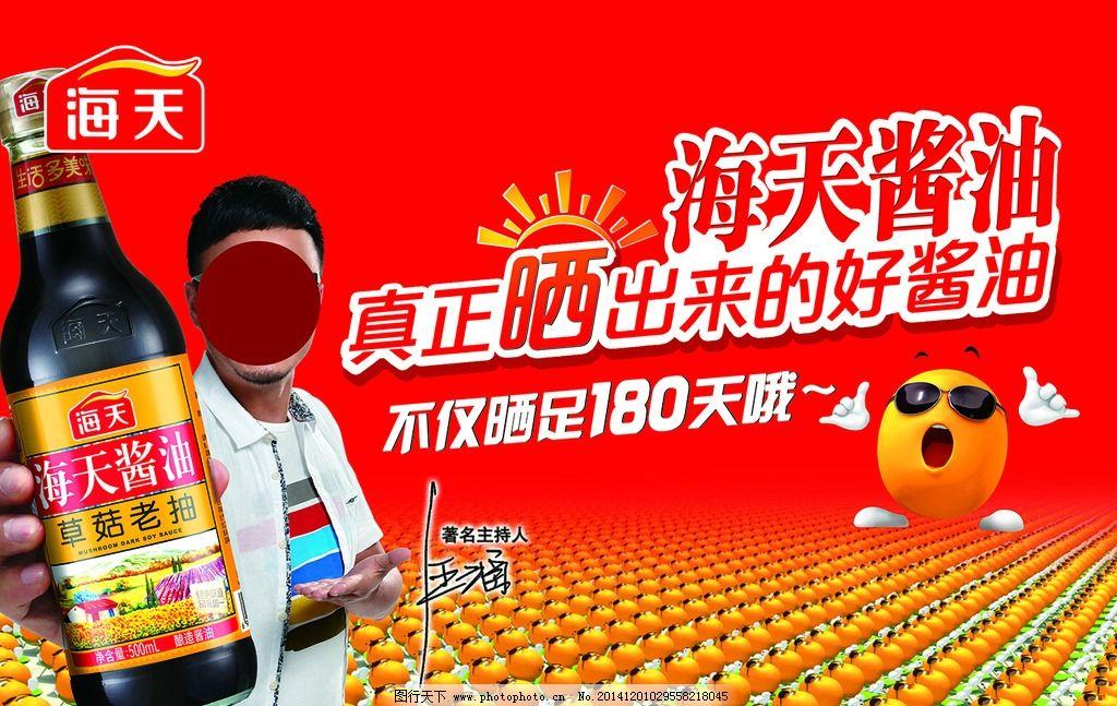 海天酱油 汪涵 晒足180天 海报 素材 设计 广告设计 广告设计 100dpi