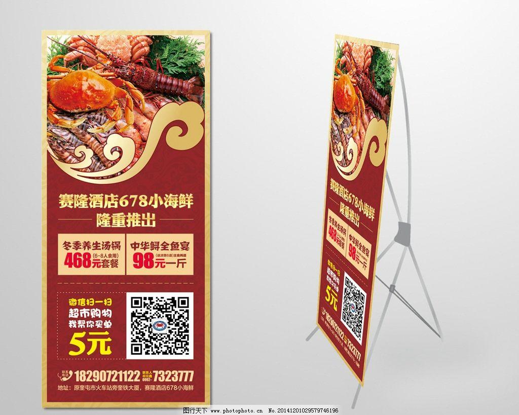 海鲜 酒店 活动 展架 螃蟹 设计 广告设计 广告设计 cdr