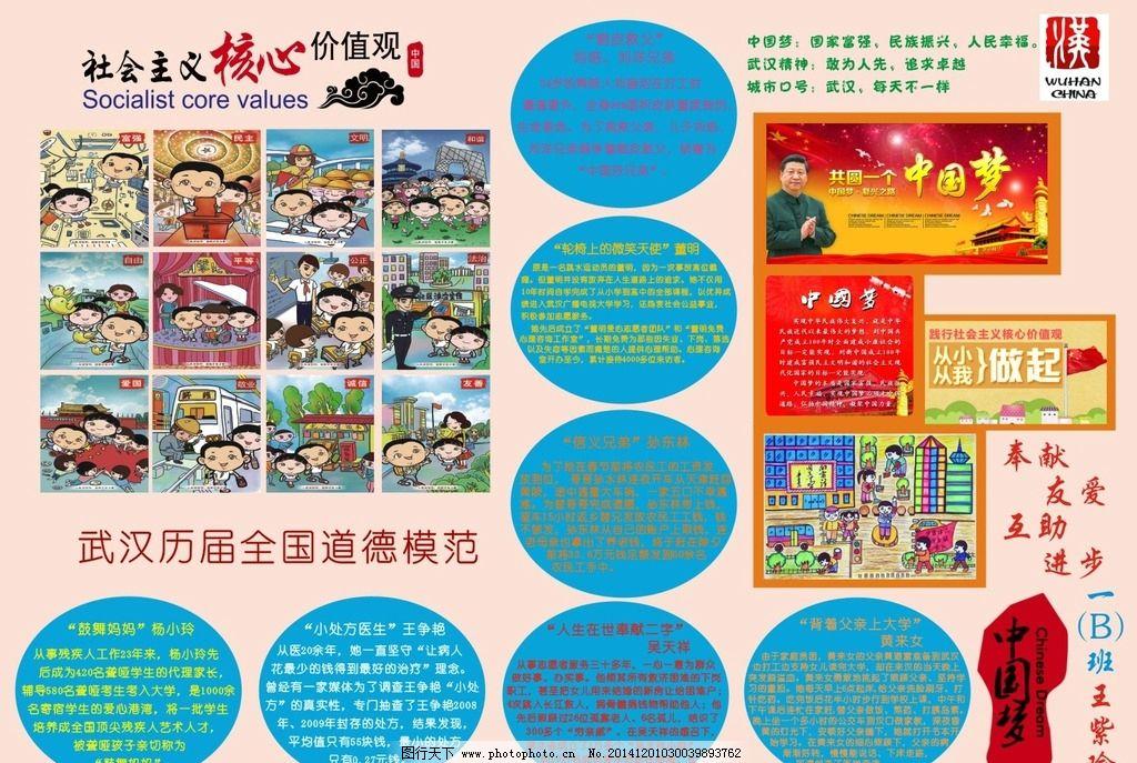社会主义 核心价值观 小学生作业 文明武汉人 中国梦 武汉精神 城市