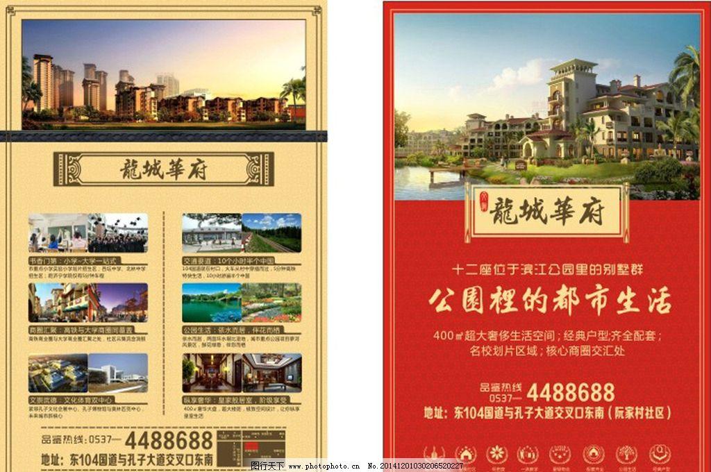 房地产传单图片_展板模板图片