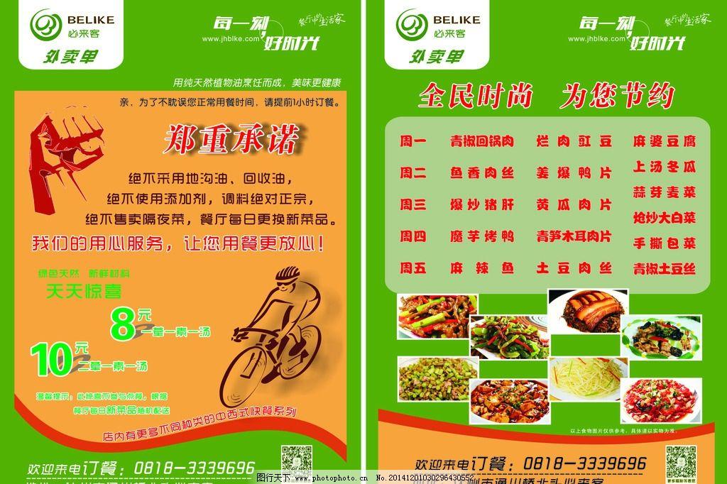 必来客中餐厅 宣传单 菜品 抵餐券 海报图片