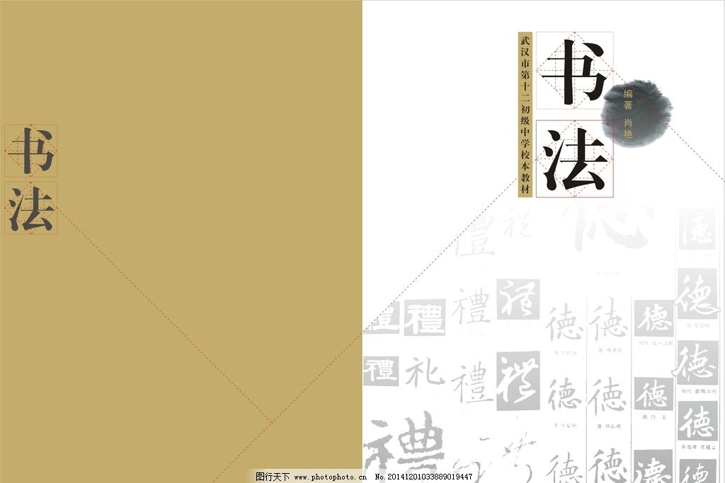 书法书籍的封面设计图片