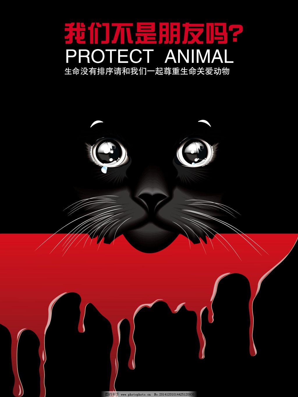 反对皮草公益海报 反对皮草公益海报免费下载 刀 动物 眼泪 反皮草