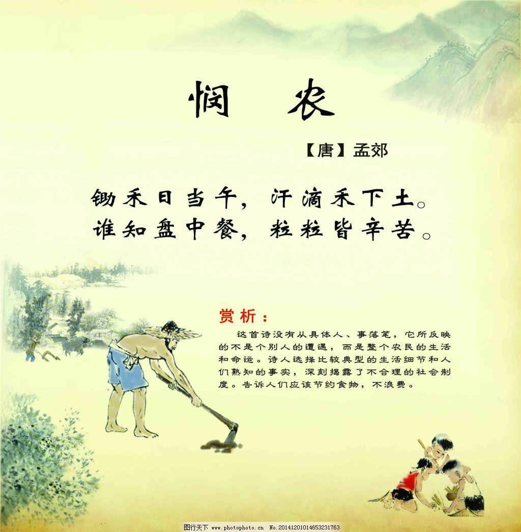 古诗 文化 学习 学校 悯农 古诗 古话 文化 学校 学习 原创设计 其他