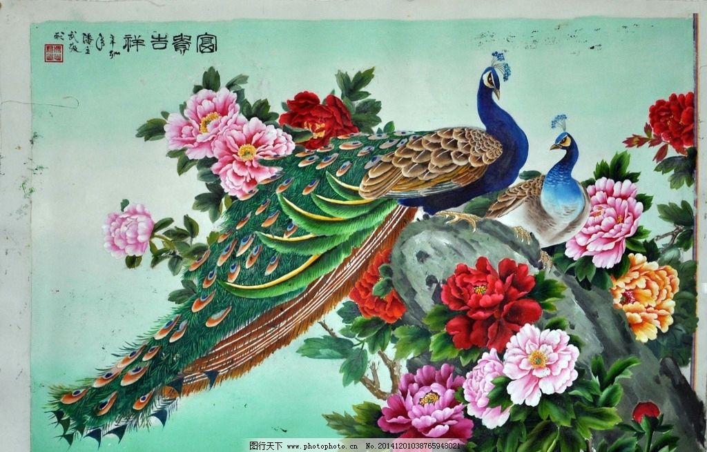 孔雀 牡丹 山石 字画 水墨画 字画 摄影 文化艺术 美术绘画 300dpi