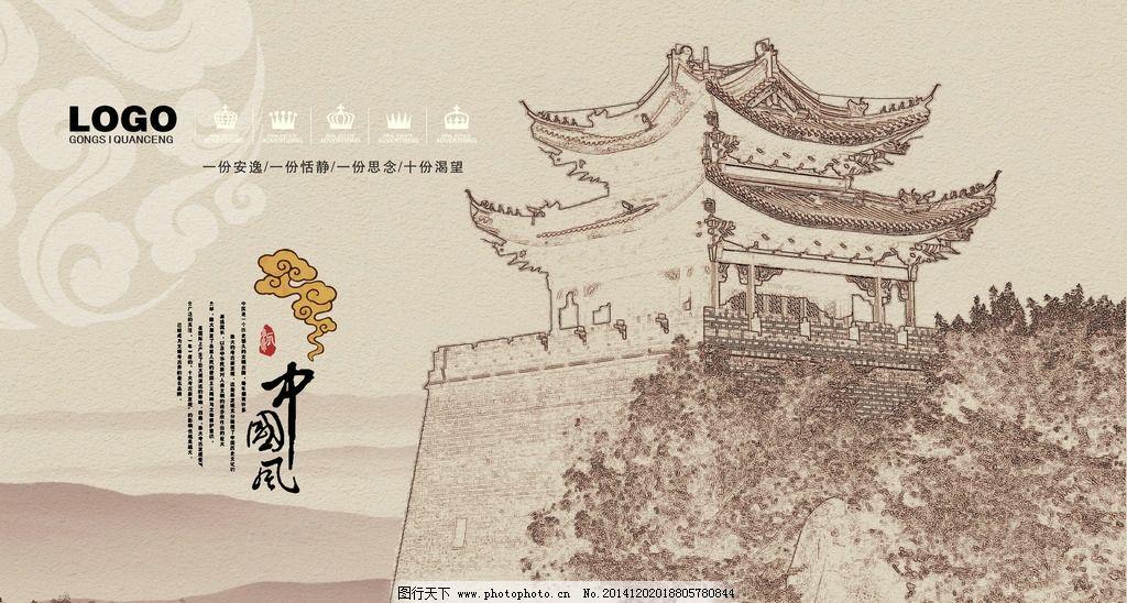 古建筑素描图片