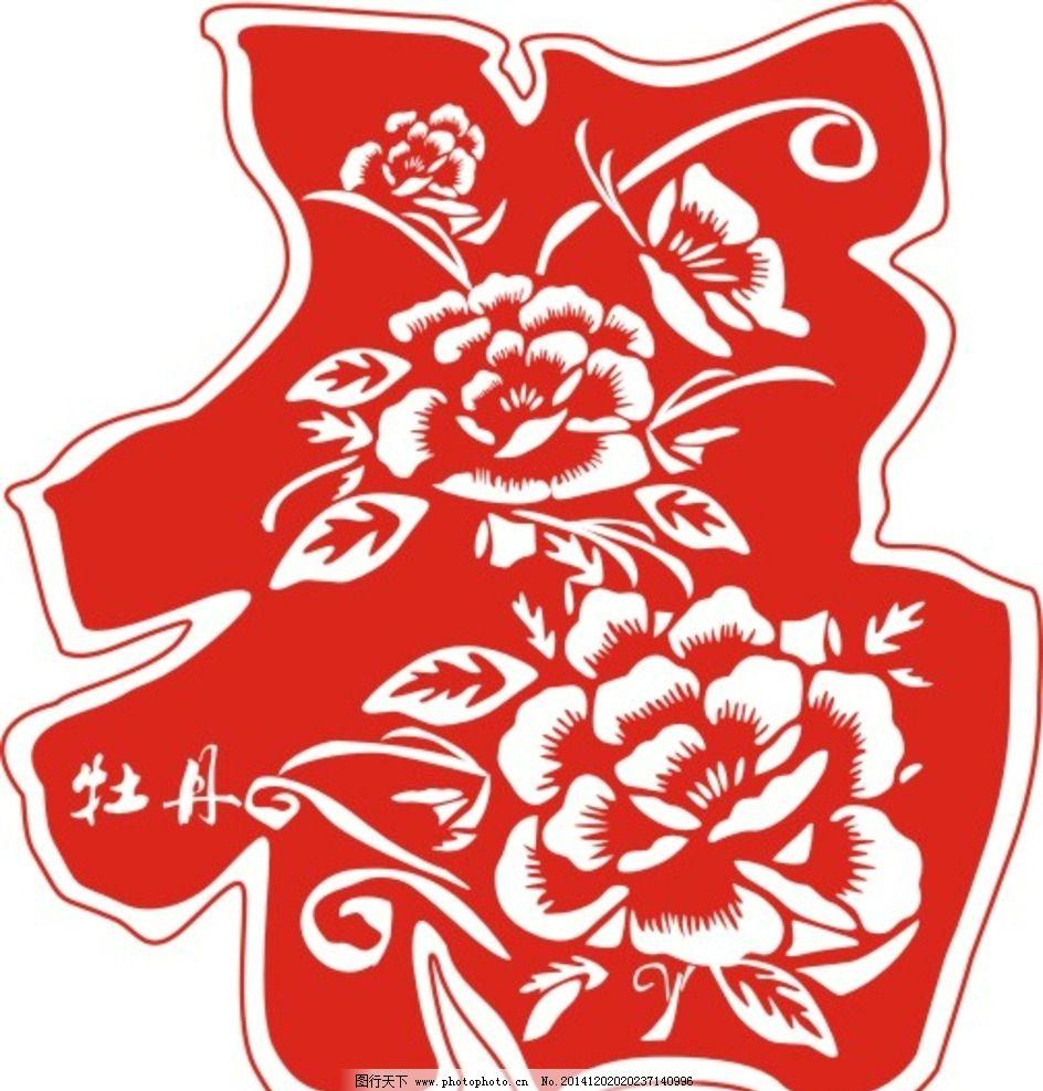 牡丹 福字剪纸图片