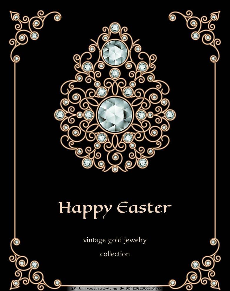 花纹钻石 宝石 花边 边框 花纹样式 首饰设计 花边花纹设计 矢量 eps