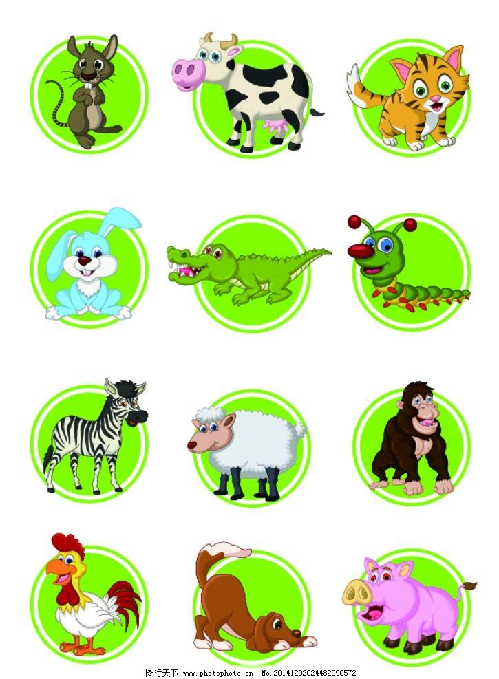 十二生肖 卡通动物 鼠牛虎兔龙蛇马羊猴鸡狗