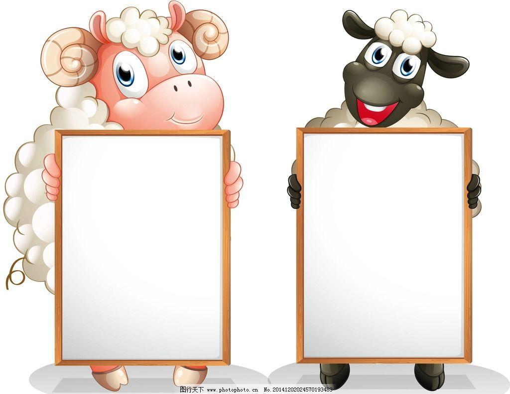 卡通小绵羊 卡通羊 2015