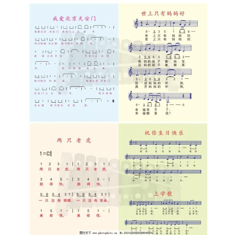 乐谱 两只老虎乐谱 我爱北京 天安门 世上只有 妈妈好 祝你生日快乐