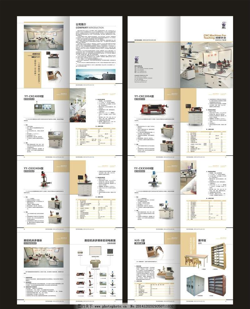 产品宣传册 公司画册 电子 磨具 企业文化 版式设计 画册封面  设计