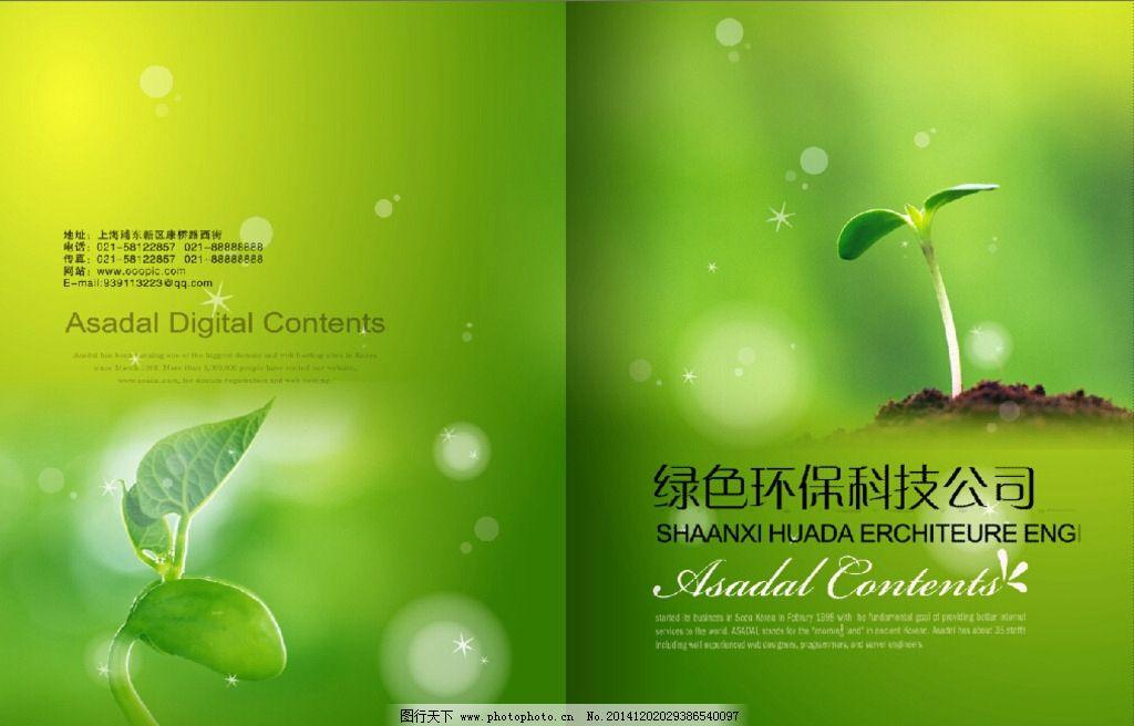 绿色 环保      封皮 发芽 海报 单页 生命 新生  设计 广告设计 画册