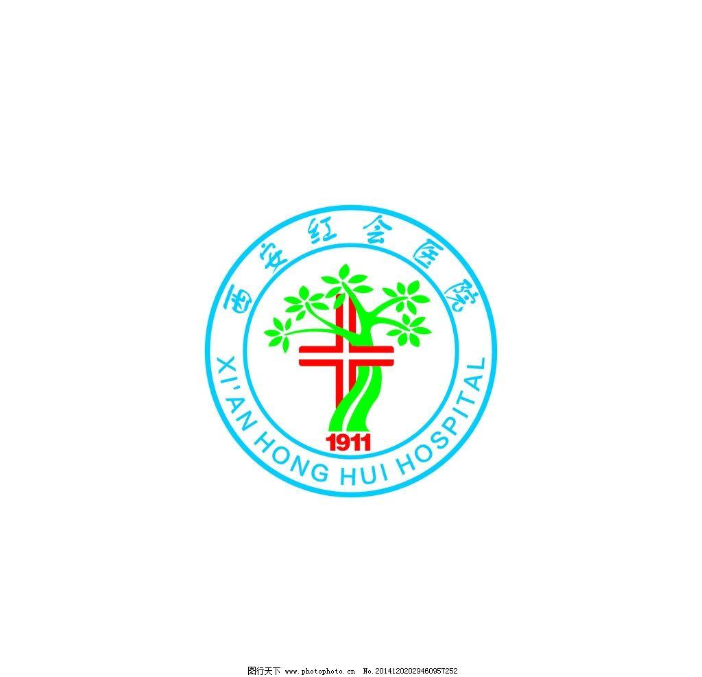 西安红会医院 红十字会医院 医院标志 树 红十子 红十子会 设计 广告