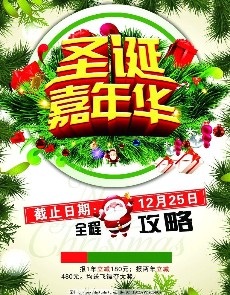 圣诞嘉年华 圣诞节 惠圣诞 淘宝圣诞 圣诞快乐 圣诞主题 圣诞节主题