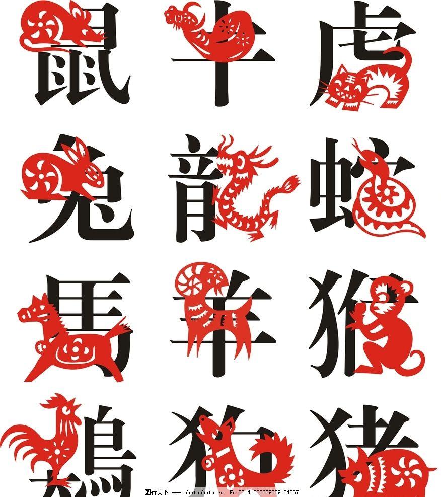 十二生肖 生肖剪纸 生肖设计 图文结合 创意设计 共享 设计 广告设计