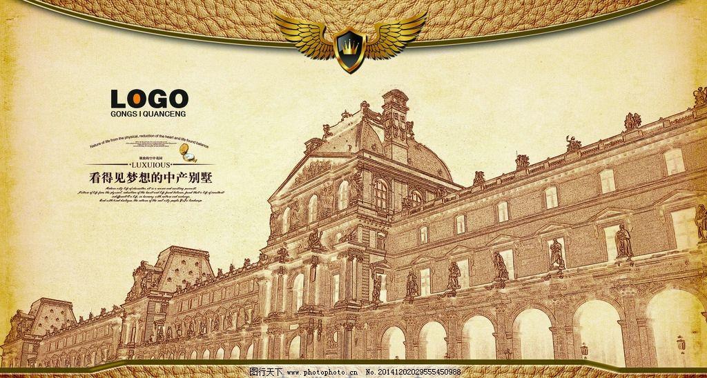 素描 欧式建筑 古建筑