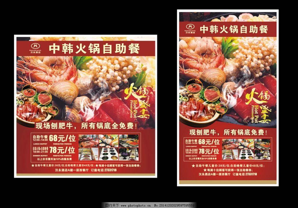 西餐自助火锅 火锅节 酒店自助餐 自助餐海报 西餐自助餐 设计 广告图片