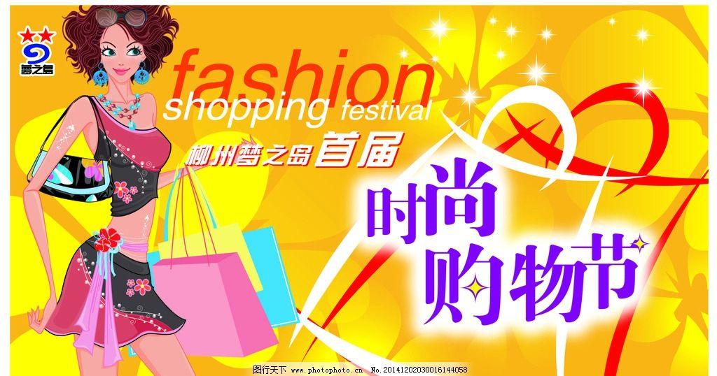 梦之岛时尚购物节 美女 黄色花底 海报 喷绘 广告设计