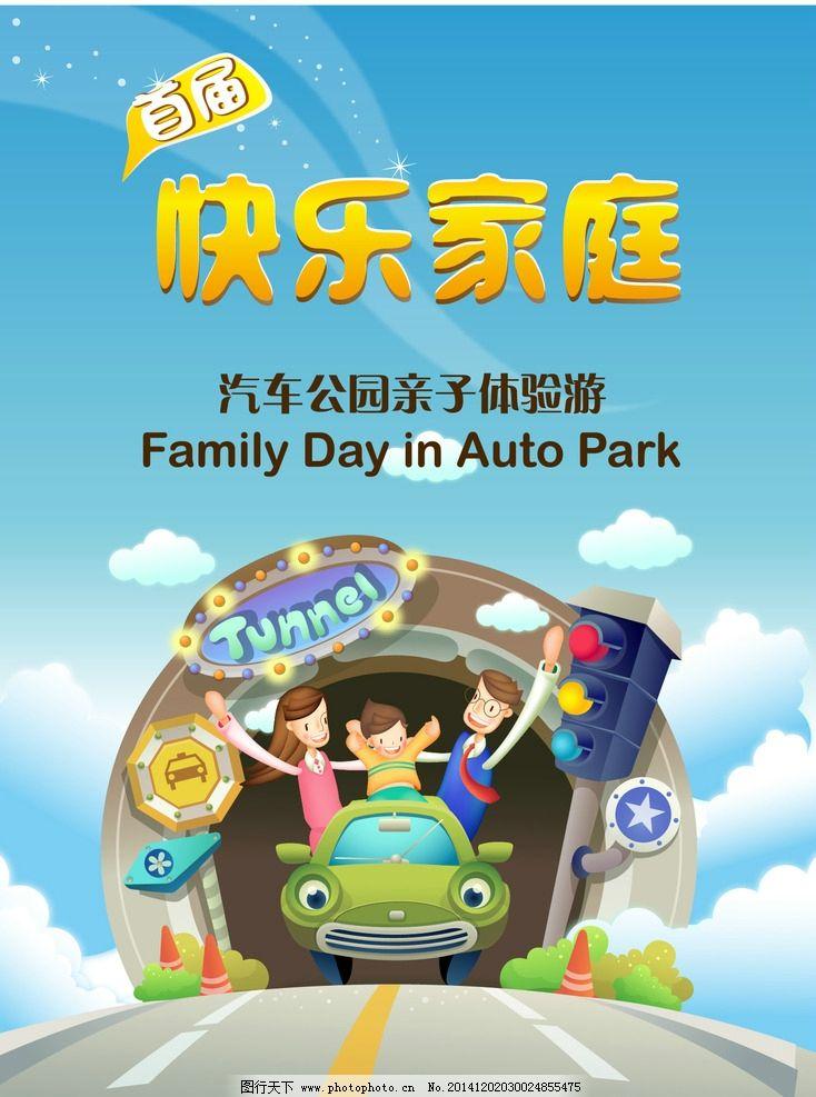家庭 儿童 插画 海报 汽车 旅行 旅游 出游 亲子 可爱 天空 隧道 快乐