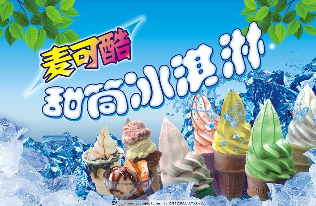 甜筒冰淇淋广告 广告海报 蓝天 绿叶 冰块 平面设计 广告设计图片
