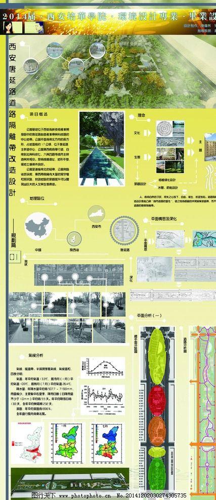 道路景观毕业设计展板图片
