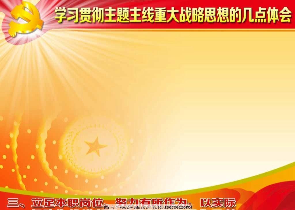 党员 党代表会议 ppt模版 模版素材 展板素材 设计 广告设计 展板模板