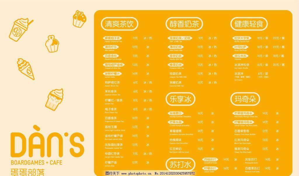 餐饮菜单 果汁菜单 饮料店菜单 轻食 饮品 设计 广告设计 菜单菜谱 ai