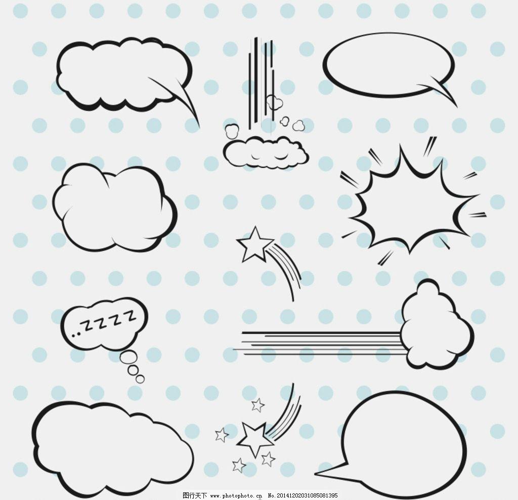 圆形 云朵 爆炸 对话框 白色 设计 设计 广告设计 其他 ai