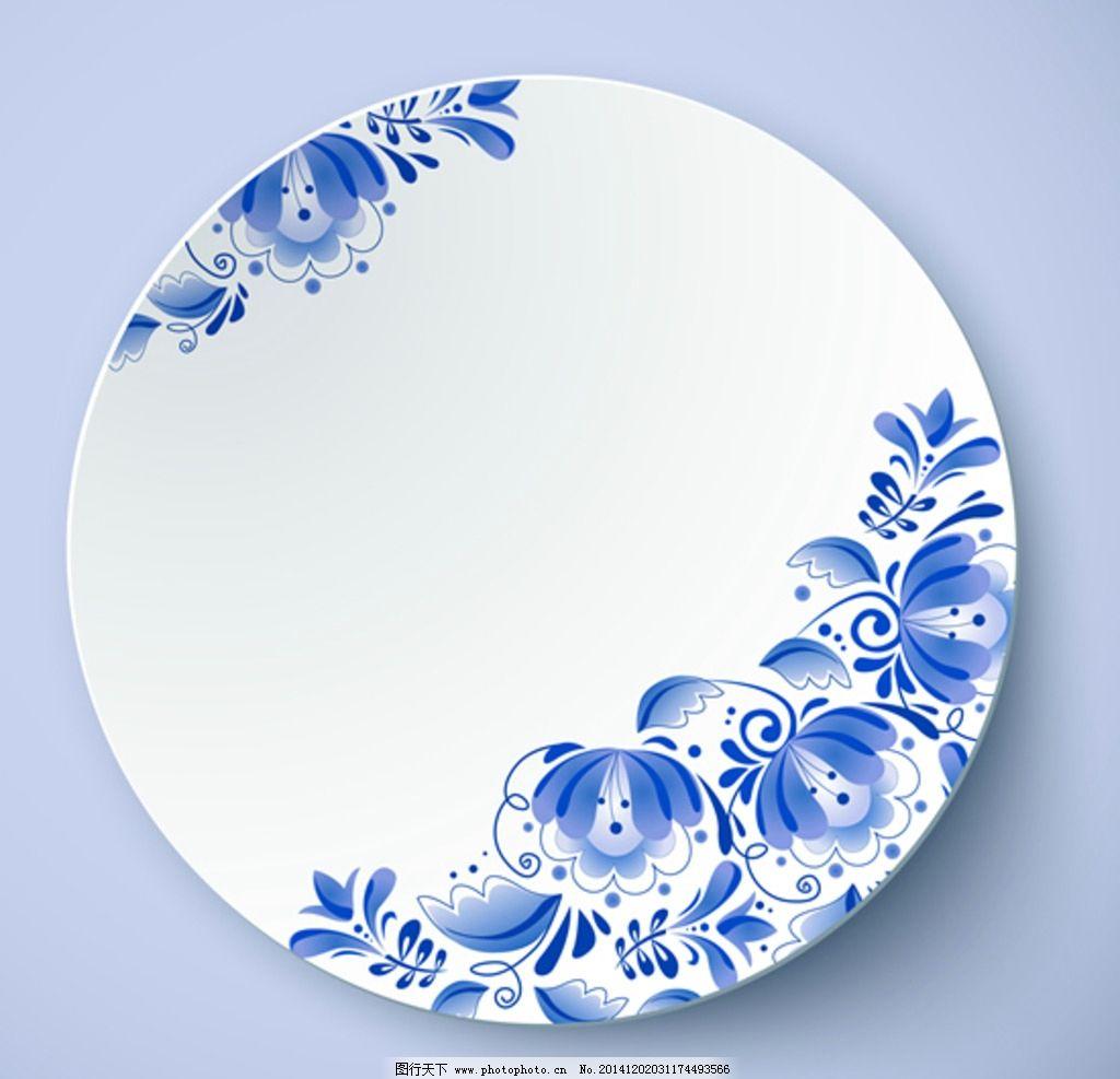 中国风 青花瓷盘 盘子 青花 古典 蓝色 白色 设计 生活百科 餐饮美食