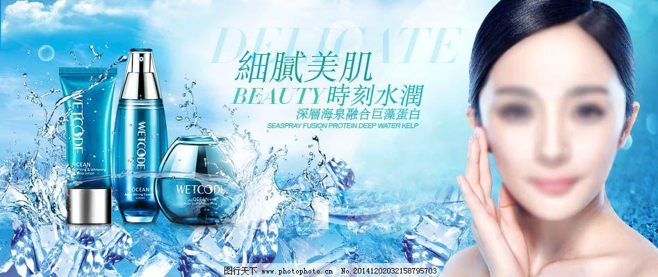 大气 光感 化妆品 化妆品banner 蓝色 奢华 丝绸 淘宝 天猫 天猫详情