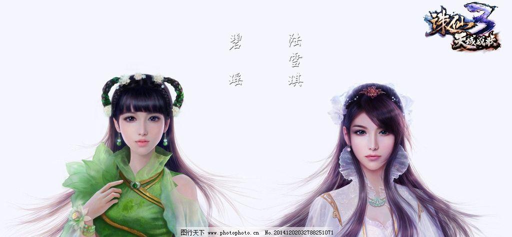 游戏美女 诛仙 诛仙三 陆雪琪 碧瑶 武侠 侠女 古装美女 唯美