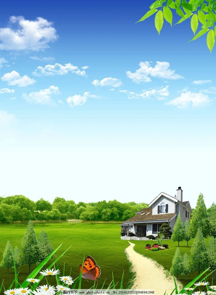 绿叶 草原 野花 蝴蝶 房子 蓝天 白云 树 森林 设计 psd分层素材 风景