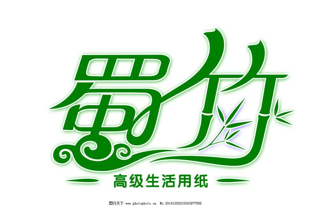 蜀竹免费下载 绿色立体字 祥云 艺术字 竹子 艺术字 竹子 祥云 生活