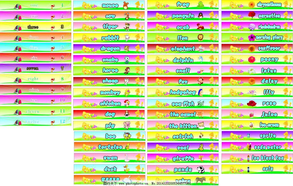 幼儿园 宣传单 幼儿园广告 幼儿园招生 幼儿园楼梯贴 矢量图 广告设计