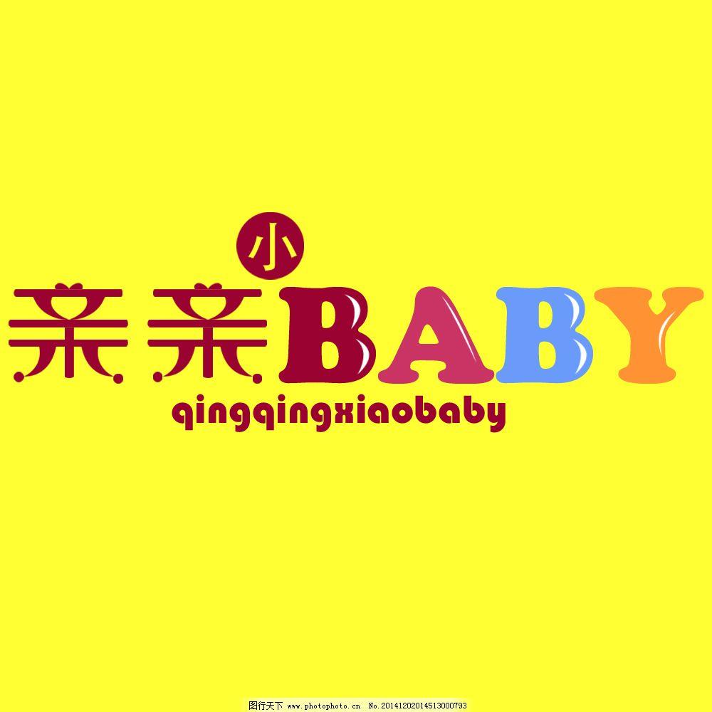 淘宝店标免费下载 logo 淘宝店标 淘宝店标 logo 母婴用品店logo 原创