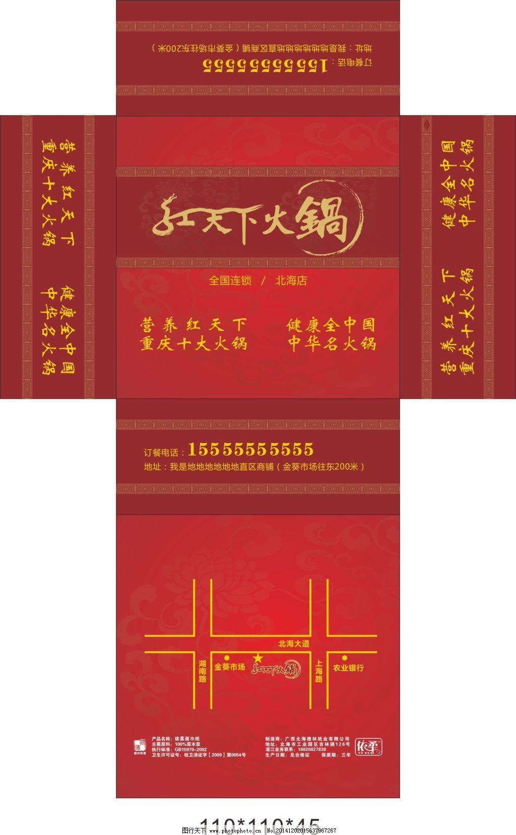 火锅店纸巾盒图片