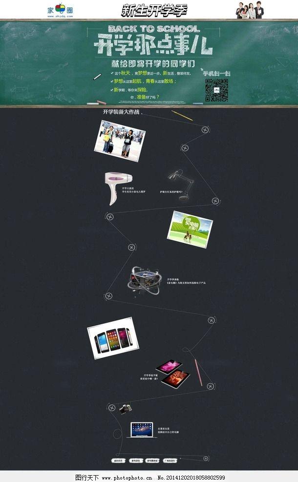 开学季专题页面设计 专题设计 开学季设计 网页设计 中文模板