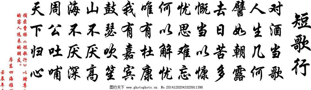 古文化 散文 诗句 设计图片