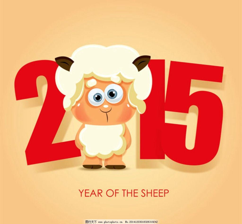 2015卡通羊图片