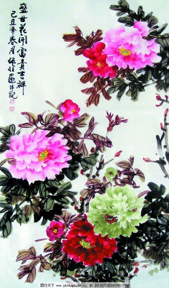 盛世花开富贵吉祥 美术 中国画 彩墨画 牡丹花 国画牡丹 文化艺术图片
