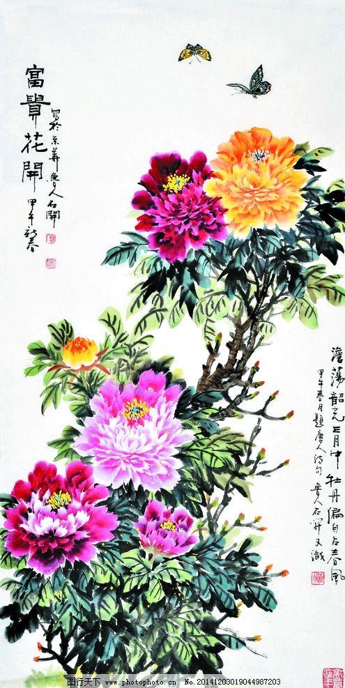 美术 中国画 彩墨画 牡丹花 彩蝶 国画牡丹 设计 文化艺术 绘画书法 3