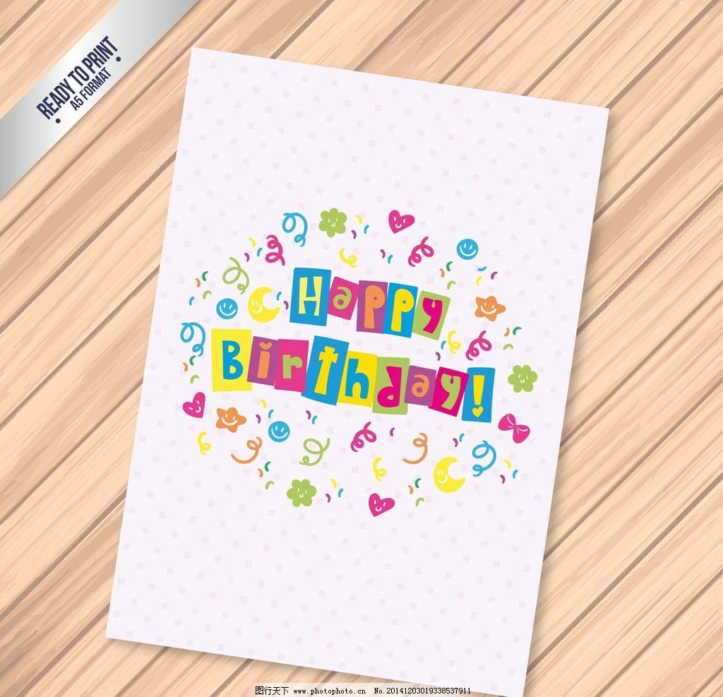 字體設計 生日快樂模板